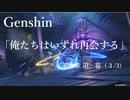 【原神/Genshin】第四章 第一幕 (3/3) /プレイ動画 #23