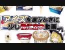 【ゆっくり解説】これを見るとアイスを買うときちょっと楽しくなるかも?アイスクリームやアイスミルクなどの違いについて解説したよ!