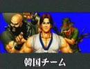 KOF94Re コンボムービー 韓国チーム