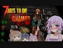 【7daystodie】感染100%から逃げ続けるGNAMod #4【ゲロ汚染と出血のダブルメイン~深い裂傷を添えて~】(α19.4 MOD)