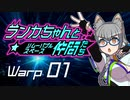 【Space Crew】ランカちゃんとリムーバブルスペース仲間たち Warp01