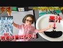 【遊戯王】レアが出なければ髪が墨汁まみれ!書道デスマッチ!!【ドーンオブマジェスティ開封デスマッチ】