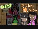 【RimWorld 1.1】きつねっ娘ろにー #29【ゆっくり実況】