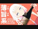 ARIA WINE GUIDE #1 ピノノワール