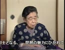 創価学会・対話ビデオ「求道で生涯青春」 60fps