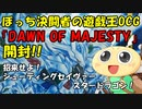 【#遊戯王OCG】ぼっち決闘者の「DAWN OF MAJESTY」開封!【スターダスト強化!】