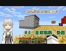 【刀剣乱舞偽実況】鶴丸国永は空にいる8【Minecraft】