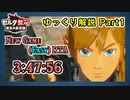 【RTA / WR】ゼルダ無双 厄災の黙示録 Any%(New Game - Easy) - 3:47:56 Part1/8