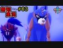 【ポケモン剣盾】世代が飛び飛び知識の俺がポケモンソード初見プレイ その63【実況】