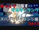 【ポケモン剣盾】ゆっくり目指すマスターランク 番外・スパイクチャレンジ編DAY3【ゆっくり実況】
