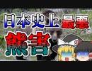 【ゆっくり解説】日本史上最悪の熊害『三毛別羆事件』【1915年】(ライトバージョン)