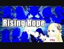 【角巻わため/Rising Hope】ドドドALT!ホロメン友情出演【LiSA(Cover)「歌ってみた」/ホロライブ】