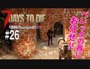 【7Days to Die】琴葉姉妹のNavezgane紀行α19 #26