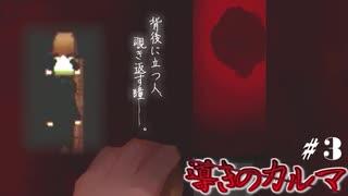 【バディホラー 】記憶無き少女と帰路無き少女の謎解きADV【 導きのカルマ 】フリゲ実況 #3