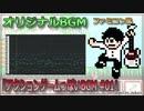 【オリジナルBGM】アクションゲームっぽいBGM #01 / FC音源