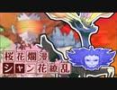 【ポケモン剣盾】シャン花繚乱! #4【S16: 405位】