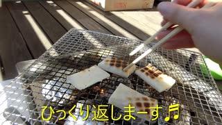【Ω ←お餅ぷく~♫。】焼けるまで、待ってね( ˙꒳˙ )