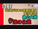 「台湾が日本の原発処理水受け取る」偽公文書出回る=小粉紅の仕業か