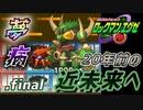【ロックマンエグゼ】20年前の近未来を実況プレイ.final