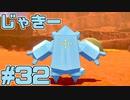 【役割論理】ポケモン剣盾で役割論理ですぞpart32 必然力の化身編【ヤジアイス】