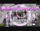 【RimWorld】魔法ガチャゆかりのRimWorld #2