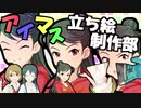 【立ち絵配布】アイマス立ち絵制作部「桐野アヤ」