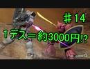 Re:1デスごとに約3000円飛んでいくガンオン part14
