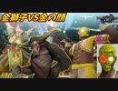 【モンハンライズ】禁断のゴールデンバトル!破壊の権化VSデストロイ(破壊) #10【ラージャン戦】