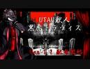 【UTAU音源アップデート】黒虎トラヴィス Ver1.1 「フィクサー(UTAUカバー)」