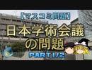 【ゆっくり解説】日本学術会議の問題 part1/2