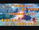 【原神・ゆっくり実況】Part13~香菱 伝説任務 『長杓の章』第一幕 その2『食材を求めて! え、そいつ食材にするの!?』