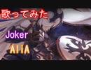【歌ってみた】Joker/AliA