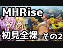 【MHRise】初見プレイ 防具なし全クエスト 全裸脳筋大剣 その2 アオアシラ【結月ゆかり】
