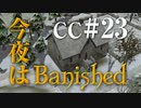 今夜はBanished CC#23 【Banished】