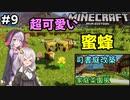 紲星あかりの孤島開拓クラフト #9「可愛い蜜蜂」【VOICEROID実況】【Minecraft】