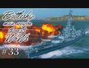 【ゆっくり実況】戦艦主兵主義者のWoWs #33 -Alabama-