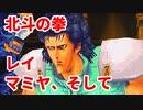 北斗の拳 世紀末救世主伝説◆レイとマミヤ、そして…【実況】12