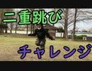 二重跳びしてみた!【いまさらトライチャンネル】#185