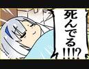 【切り抜き漫画】一度寝たら何があっても起きない天音かなた【ホロライブ切り抜き】