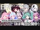 「日刊トップテン!VOCALOID&Something」のご案内(2000回Ver.)
