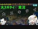 【HoI4】大スキタイ 実況 後編【Red Flood mod】