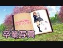 【小春六花】卒業写真(荒井由実)【SynthV AIカバー】