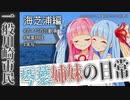 一般川崎市民琴葉姉妹の日常|海芝浦編【VOICEROID劇場】