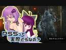 【Demon's Souls】結月ゆかりと桐 6人目【VOICEROID実況】