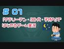 【地球防衛軍5】#01「サラリーマン・30代・子持ち」ではじめるゲーム実況【オンライン ソロ HARDEST レンジャー M7 怪物襲来】