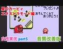 □■星のカービィを実況プレイ エクストラモードpart5【女性実況】