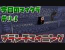 【今日のマインクラフト】~ブランチマイニング~【#94】