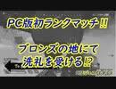 【Apex】元switch勢初のランクマッチ!PC版では通用するのか?【ゲーム実況】