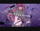 【小泉ミサキ_DANDELION】ストリーミングハート(DIVELA Remix)【オリジナルPV+UTAUカバー】