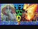 【遊戯王】野次D ぼっち決闘 #11【StayHome】
